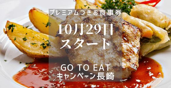 GoToEatキャンペーン長崎10月29日スタート