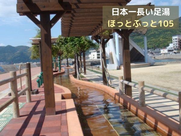 長崎小浜温泉。ほっとふっと105全景