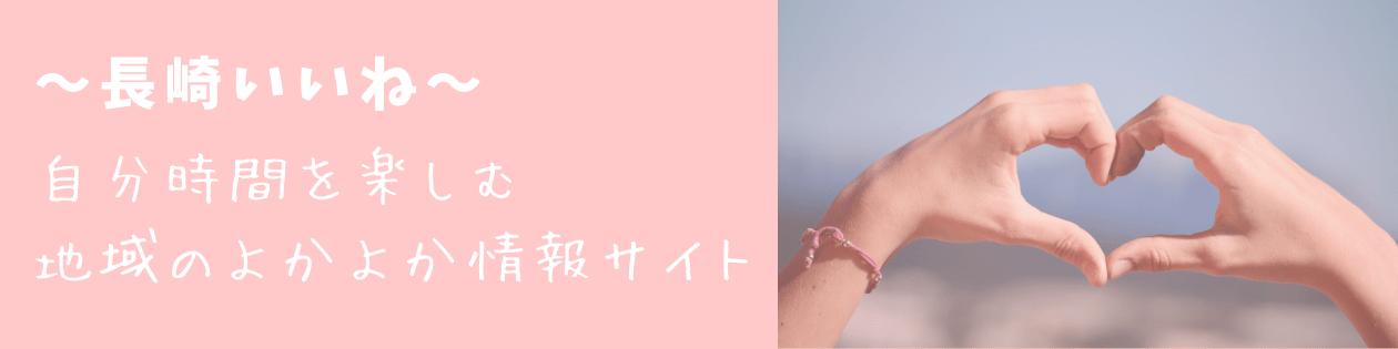 長崎いいね〜自分時間を楽しむ地域のよかよか情報サイト