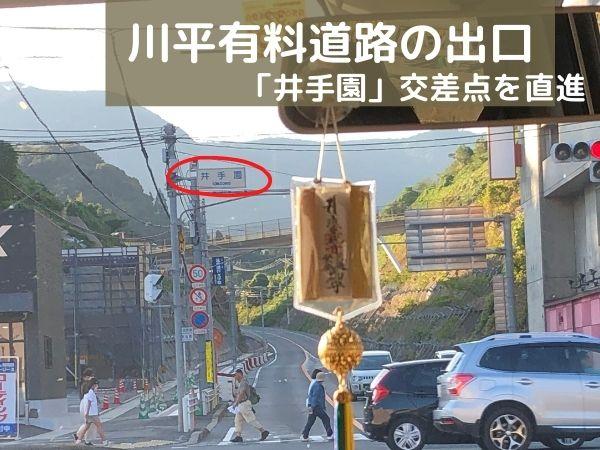 長崎県井手園交差点
