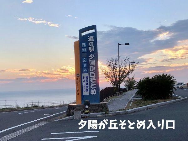 長崎 道の駅「夕陽が丘そとめ」入り口