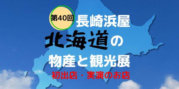 長崎浜屋の北海道物産展