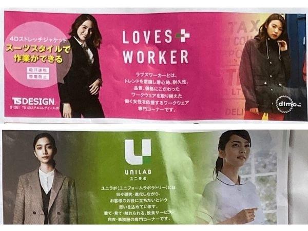 UNILAB(ユニラボ)・LOVESWORKER(ラブズワーカー)