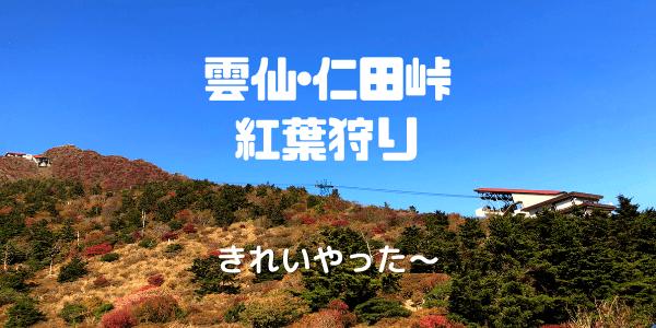 雲仙仁田峠の紅葉狩りがキレイ