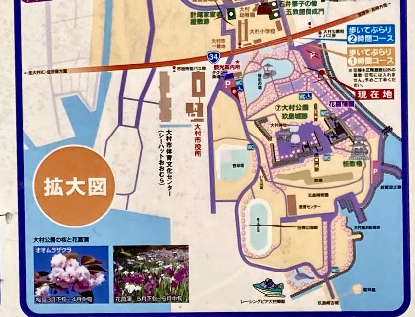 大村公園マップ